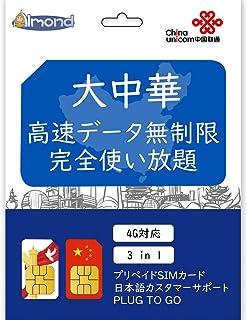 大中華sim 中国 香港 マカオ 台湾 高速テータ完全無制限 プリペイドSIMカード (30日間データ完全無制限)