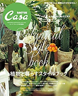 [マガジンハウス]のCasa BRUTUS特別編集 植物と暮らすスタイルブック