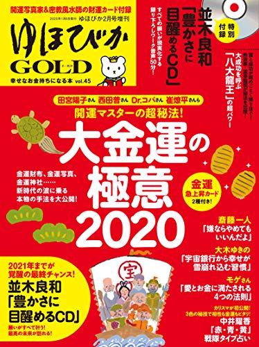 ゆほびかGOLD vol.45 幸せなお金持ちになる本 ((CD、カード付き)ゆほびか2020年2月号増刊)の詳細を見る