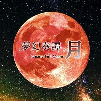 夢幻奏譚「月 ~ Lunatic Full Moon」