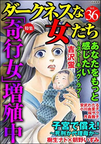 ダークネスな女たち Vol.36 「奇行女」増殖中 [雑誌]