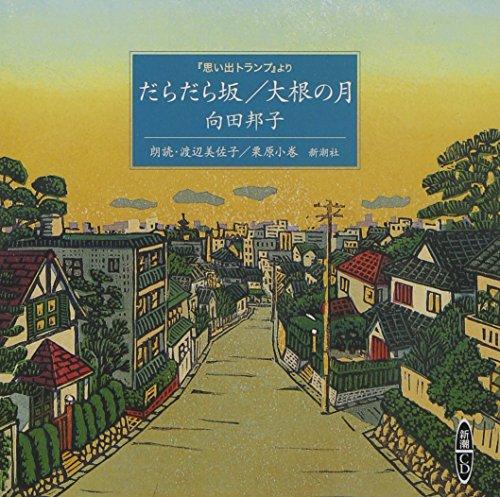 「思い出トランプ」よりだらだら坂/大根の月 新潮CDの詳細を見る
