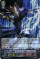 カードファイト!!ヴァンガード 抹消者 テンペストボルト・ドラゴン (RRR) / 光輝迅雷(BT14)