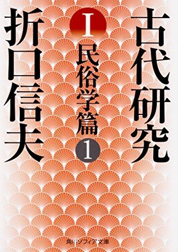 古代研究I 民俗学篇1 (角川ソフィア文庫)の詳細を見る