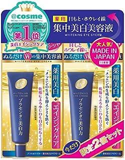 プラセホワイター 薬用美白アイクリーム 30g×2個セット (医薬部外品)