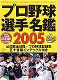 プロ野球選手名鑑―決定版! (2005) (B.B.mook―スポーツシリーズ (339))