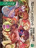 人体の不思議〈第5巻〉調整する、生み育てる―泌尿器・生殖器・内分泌系 (人体の不思議 Volume 5)
