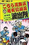 こちら葛飾区亀有公園前派出所 14 (ジャンプコミックス)