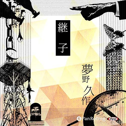 『継子』のカバーアート