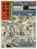 『熈代勝覧』の日本橋 (アートセレクション)