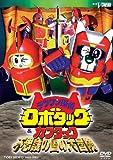 テツワン探偵 ロボタック&カブタック 不思議の国の大冒険[DVD]