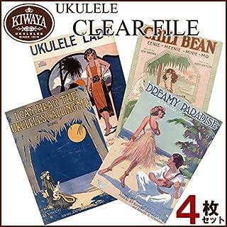 KIWAYA ウクレレコードファイル 4枚セット UKULELE LADY+CHILI BEAN+UKULELES CALLING ME+DREMY PARADISE ウクレレコード表付きクリアファイル