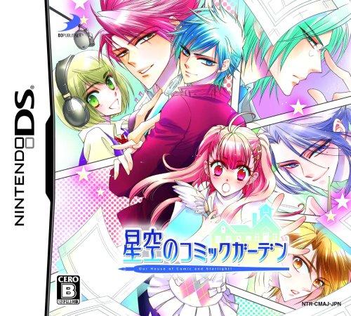Hoshizora no Comic Garden [Japan Import] [Nintendo DS] (japan import)