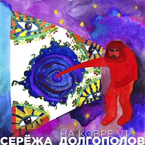 Серёжа Долгополов