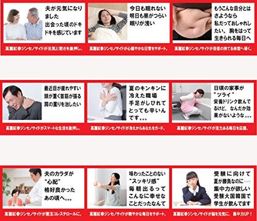 チョイスジャパン『高麗紅蔘茶GOLD』