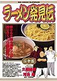 ラーメン発見伝(25) (ビッグコミックス)