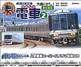 電車〈2〉西日本編 (乗り物ワイドBOOK)