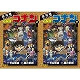 名探偵コナン 純黒の悪夢 (少年サンデーコミックススペシャル) 全2巻セット