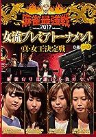 麻雀最強戦2017 女流プレミアトーナメント 真・女王決定戦 中巻 [DVD]