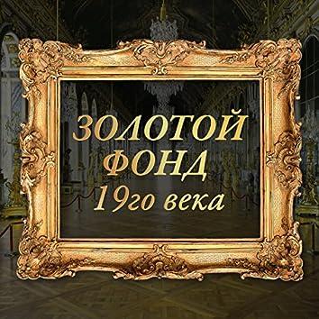 Zolotoy fond 19go veka