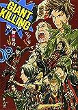 GIANT KILLING(8) (モーニング KC)