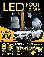 【調光可/LED色選択可】LEDフットランプキット Bセット/フロント・リア用 青色 スバル XV【型式:GT】