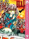 絶叫学級 9 (りぼんマスコットコミックスDIGITAL)