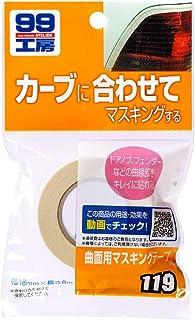 ソフト99(SOFT99) 補修テープ 曲面用マスキングテープ 09119