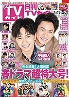 月刊TVガイド関東版 2020年5月号