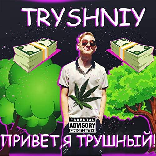 TRYSHNIY