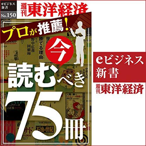 『プロが推薦! 今読むべき75冊 (週刊東洋経済eビジネス新書 No.150)』のカバーアート