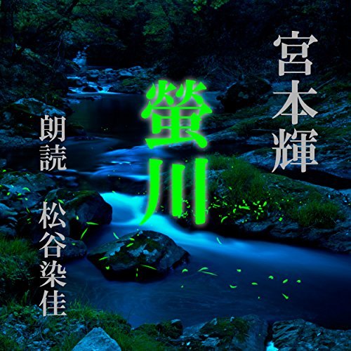 『螢川』のカバーアート