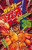 グラップラー刃牙 35 (少年チャンピオン・コミックス)