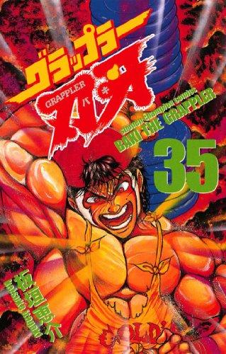 グラップラー刃牙 35 (少年チャンピオン・コミックス) - 板垣恵介