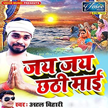 Jai Jai Chhathi Maai - Single