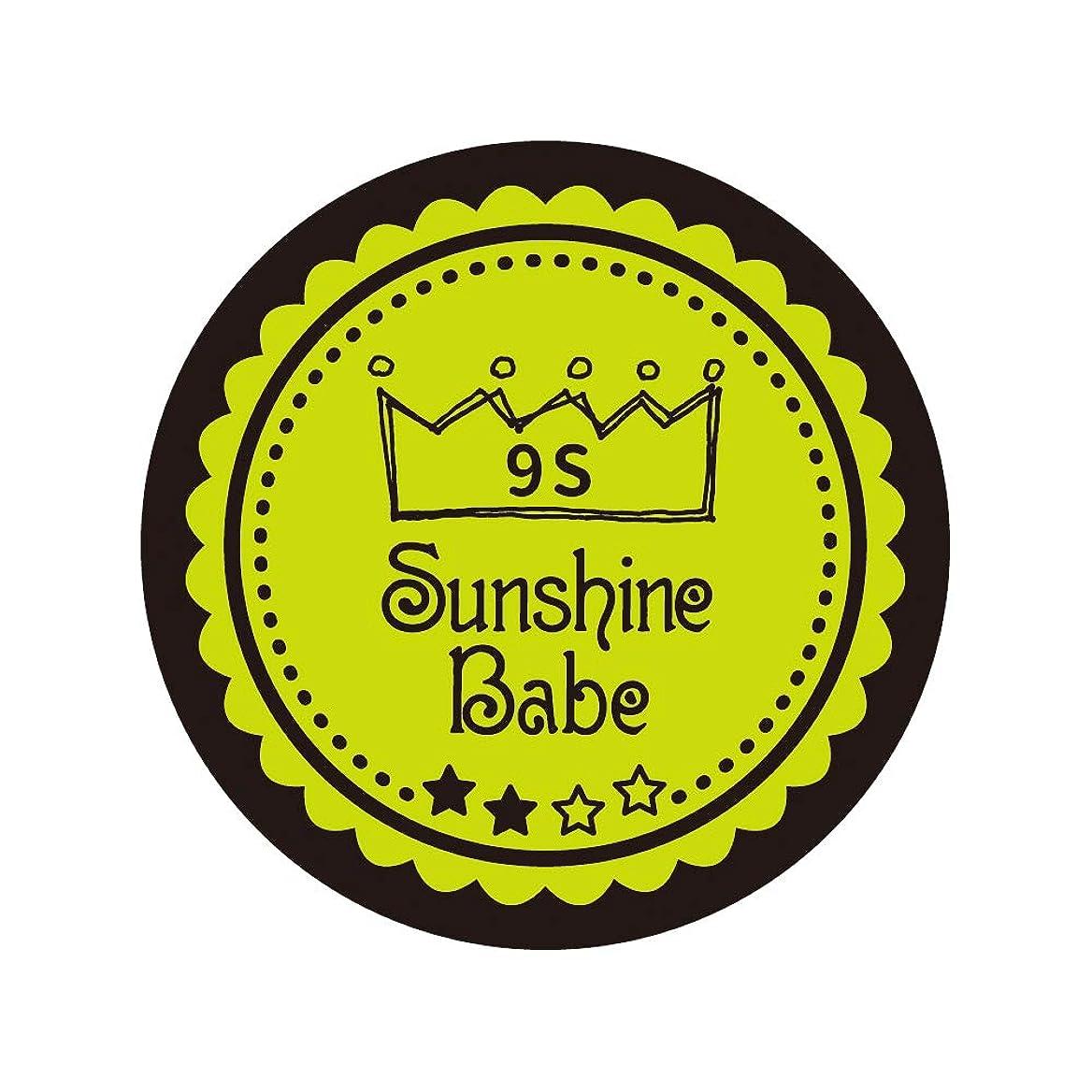 赤面指定するモチーフSunshine Babe コスメティックカラー 9S ライムパンチ 4g UV/LED対応
