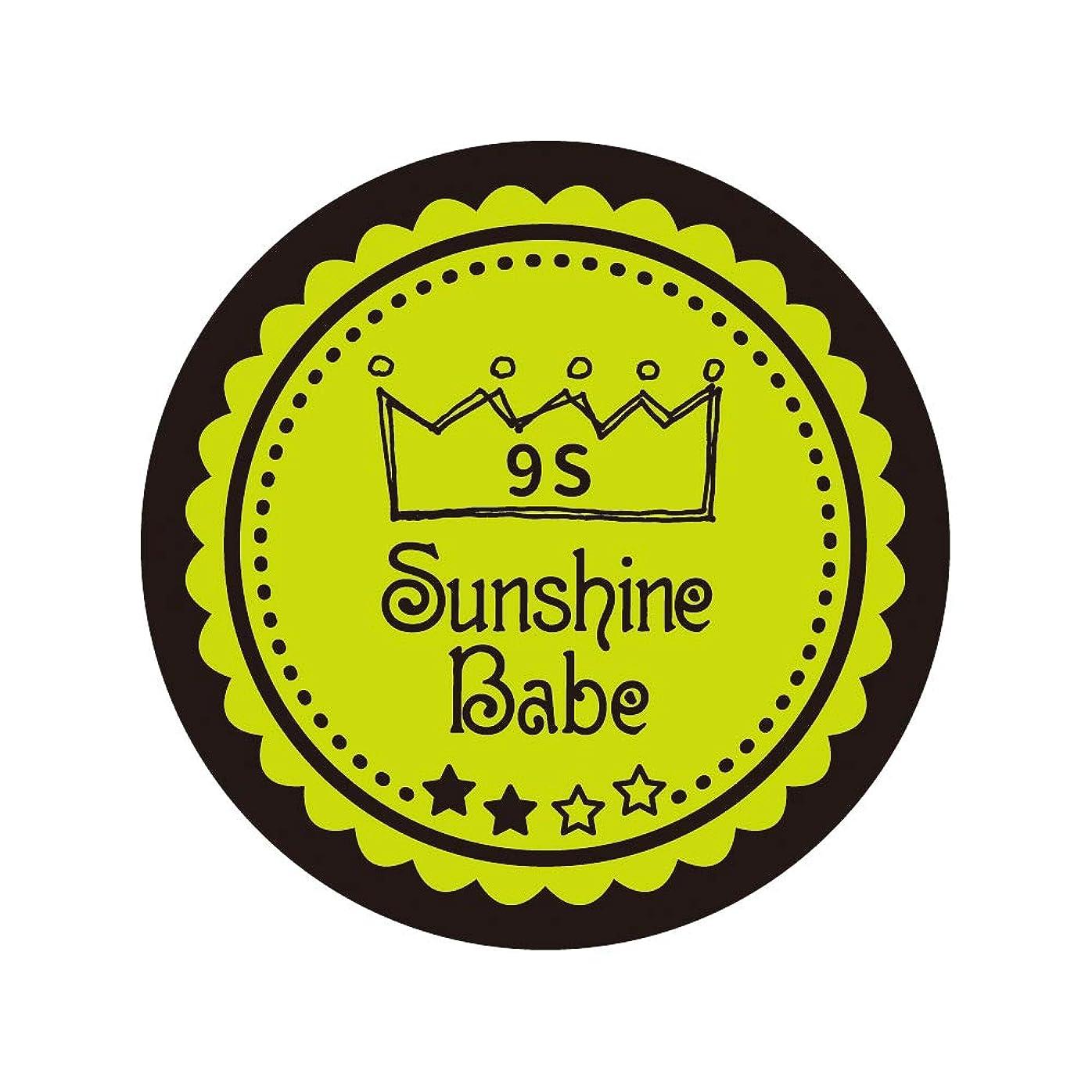 研磨剤フルーティー優しいSunshine Babe カラージェル 9S ライムパンチ 2.7g UV/LED対応