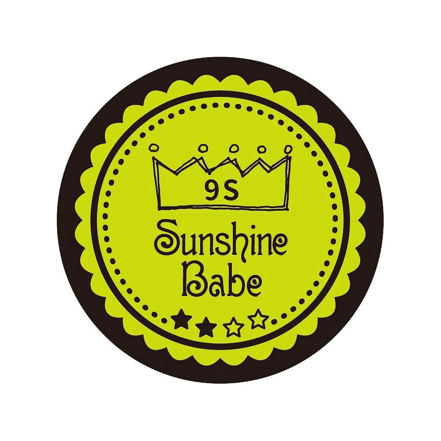 締め切り極貧ユニークなSunshine Babe カラージェル 9S ライムパンチ 2.7g UV/LED対応