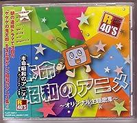 R40' 本命 昭和のアニメ ~オリジナルテーマ曲集~