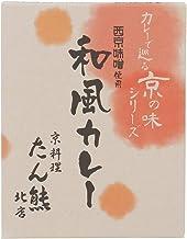 たん熊北店 西京味噌使用和風カレー×2個 カレーで巡る京の味【名店カレー】