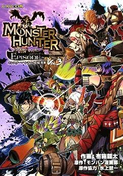 [布施龍太/モンスターハンター漫画部]のモンスターハンター EPISODE~Vol.3 (カプ本コミックス)