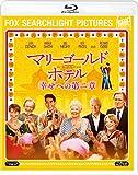マリーゴールド・ホテル 幸せへの第二章[Blu-ray/ブルーレイ]