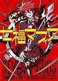 七福マフィア (2) (あすかコミックスDX)