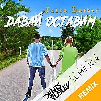 Давай оставим (Anthony El Mejor & Denis Rublev Remix)