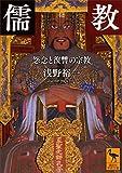 儒教 怨念と復讐の宗教 (講談社学術文庫)