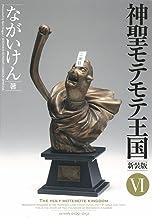 神聖モテモテ王国[新装版]6 (少年サンデーコミックススペシャル)