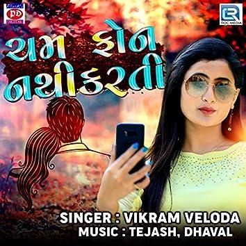 Cham Phone Nathi Karti