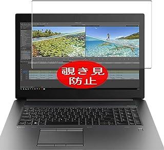 VacFun 覗き見防止フィルム , HP ZBook 17 G6 17.3インチ 向けの のぞき見防止 保護フィルム 液晶保護フィルム(非 ガラスフィルム 強化ガラス ガラス ) 覗き見防止 のぞき見 フィルム
