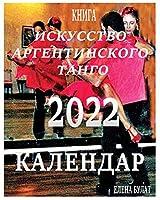 Книга - Календар 2022: Иcкусство Аргентинского Танго