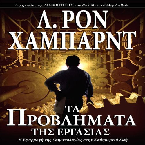 The Problems of Work (Greek Edition) cover art